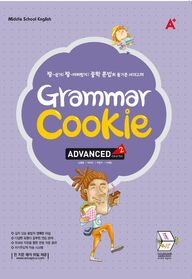 "<font title=""Grammar Cookie 그래머 쿠키 Advanced course 2"">Grammar Cookie 그래머 쿠키 Advanced cour...</font>"