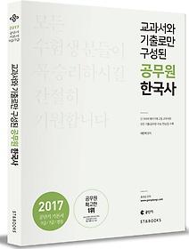 2017 교과서와 기출로만 구성된 공무원 한국사