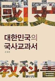 대한민국의 국사교과서 /조성운 지음