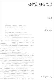 김동인 평론선집
