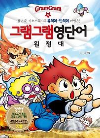 그램그램 영단어 원정대 9