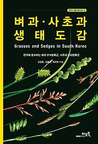 벼과, 사초과 생태도감