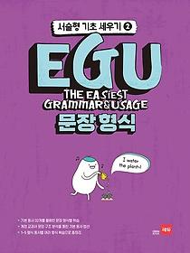 EGU 문장형식 - 서술형 기초 세우기 2