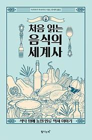 처음 읽는 음식의 세계사