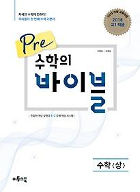 Pre 수학의 바이블 수학 상 (2020년용)