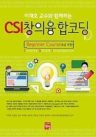 """<font title=""""CSI 창의융합코딩 - Beginner Course (초급 과정)"""">CSI 창의융합코딩 - Beginner Course (초급...</font>"""