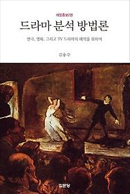 드라마 분석 방법론