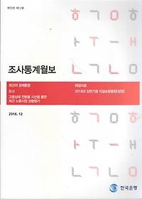 조사통계월보 2016.12