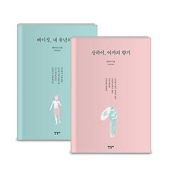 "<font title=""베이징, 내 유년의 빛 + 상하이, 여자의 향기 패키지"">베이징, 내 유년의 빛 + 상하이, 여자의 향...</font>"