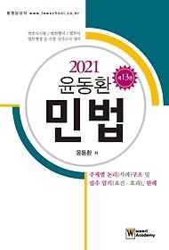 2021 윤동환 민법 주제별 논리(사례)구조 및 필수 암기(요건, 효과), 판례