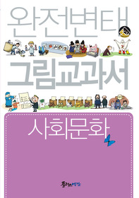 완전변태 사회문화 그림교과서