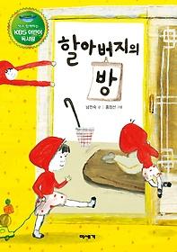 할아버지의 방 - KBS어린이독서왕 선정도서