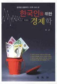 한국인을 위한 경제학