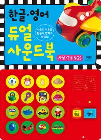 한글 영어 듀얼 사운드북 - 사물 THINGS