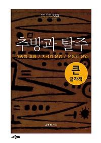 추방과 탈주 (큰글자책)