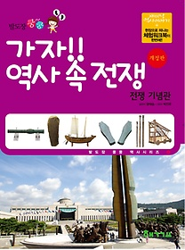 가자!! 역사 속 전쟁 - 전쟁기념관