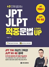 JPT JLPT 적중문법 LEVEL UP