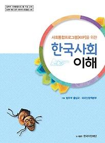 한국사회 이해