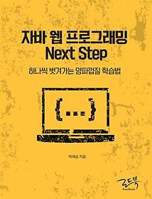 자바 웹 프로그래밍 Next Step