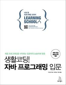 생활코딩! 자바 프로그래밍 입문 - 러닝스쿨 시리즈