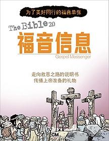 성경2.0 복음 메신저 (중국어판)