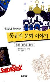 유시민과 함께 읽는 동유럽 문화 이야기
