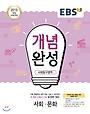 2019 새책 / 당일발송) EBS 개념완성 사회탐구영역 사회문화 (2015개정) -고2