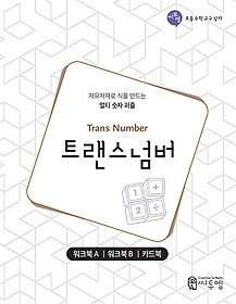 트랜스넘버 워크북 3권 세트