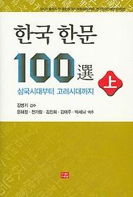한국 한문 100선 (상)