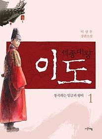 세종대왕 이도 : 이상우 장편소설. 1, 통곡하는 임금과 왕비