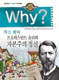 """<font title=""""Why? 막스 베버 프로테스탄트 윤리와 자본주의 정신"""">Why? 막스 베버 프로테스탄트 윤리와 자본...</font>"""