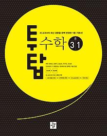 투탑 중학 수학 3-1 (2015)