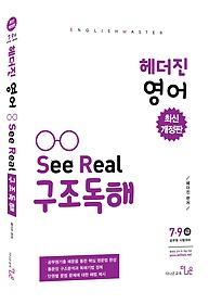 헤더진 영어 See Real 구조독해 (2016)