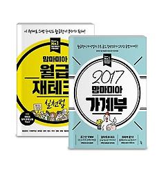 맘마미아 월급재테크 실천법+2017 맘마미아 가계부 패키지(전2권)