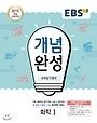 2019 새책 / 당일발송) EBS 개념완성 과학탐구영역 화학 1 (2015 개정 교육과정) - 고2