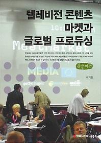 """<font title=""""텔레비전 콘텐츠 마켓과 글로벌 프로듀싱 (큰글씨책)"""">텔레비전 콘텐츠 마켓과 글로벌 프로듀싱 (...</font>"""