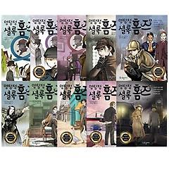 명탐정 셜록 홈즈(국일아이) 시리즈 10권 세트