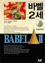 바벨 2세 4