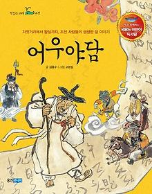 어우야담 - KBS어린이독서왕 선정도서