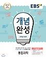 2019 새책 / 당일발송) EBS 개념완성 과학탐구영역 통합과학 (2015 개정 교육과정)-고1