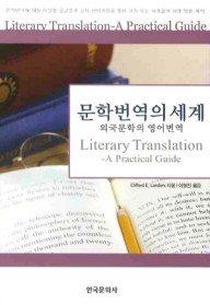 문학번역의 세계 : 외국문학의 영어번역
