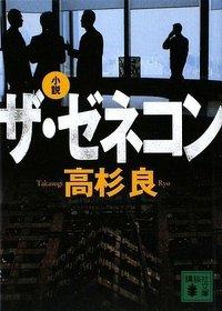 小說 ザ.ゼネコン (講談社文庫)