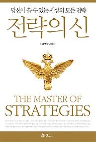 전략의 신 : 당신이 쓸 수 있는 세상의 모든 전략