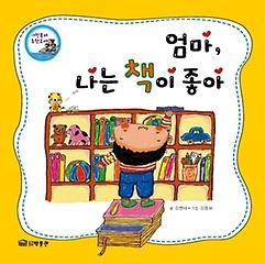 엄마, 나는 책이 좋아