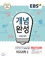 2019년/당일발송) EBS 개념완성 지구과학1 (2015 개정 교육과정/ 내신+수능)-고2