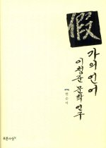 가의 언어 이청준 문학 연구