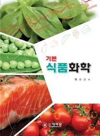 (기본) 식품화학 =Basic food chemistry