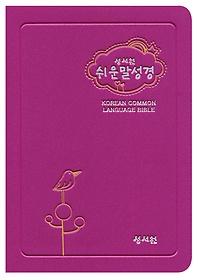 성서원 쉬운말성경 (미니/비닐/바이올렛)