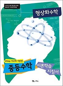 형상화수학 - 중등수학 이론학습 지침서