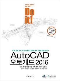 (Do it!) 오토캐드 2016 = AutoCAD : 2D 설계 입문자를 위한 오토캐드 2016 입문서!